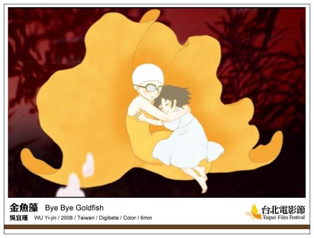 《金魚藻》Bye bye Goldfish