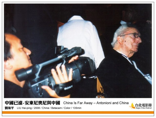 《中國已遠-安東尼奧尼與中國》China Is Far Away – Antonioni and China