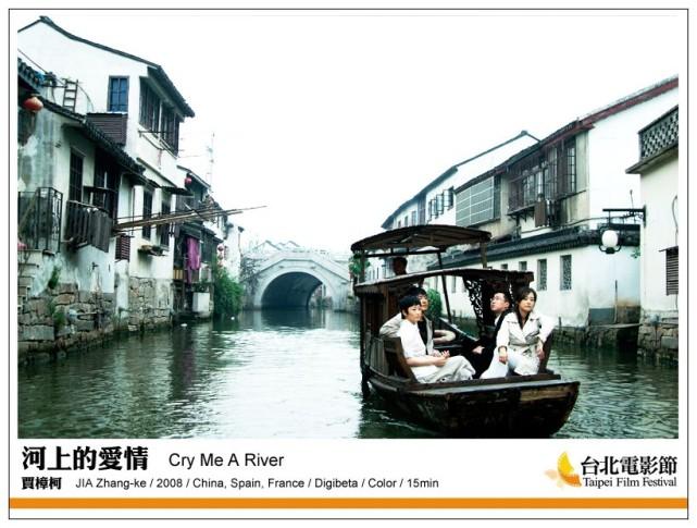 《河上的愛情》Cry Me A River