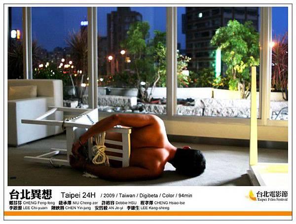 《台北異想》Taipei 24H