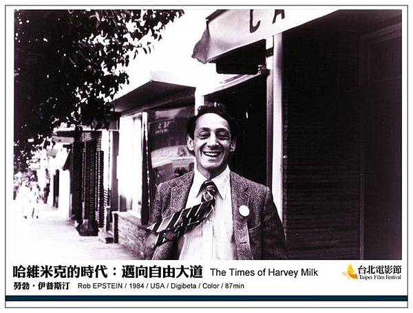 《哈維米克的時代:邁向自由大道》The Times of Harvey Milk