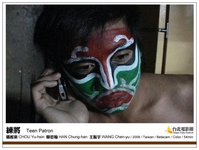 《練將》Teen Patron