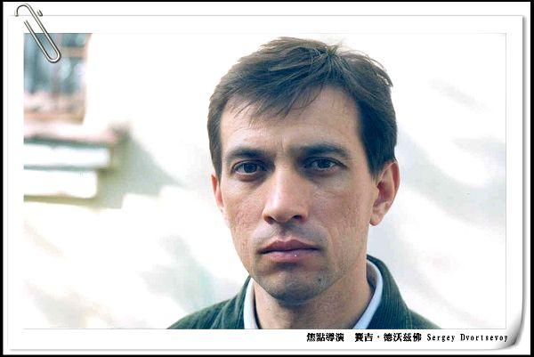 C01-03 賽吉‧德沃茲佛Sergey Dvortsevoy2.jpg