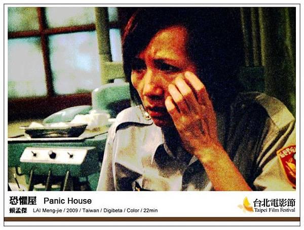 《恐懼屋》Panic House