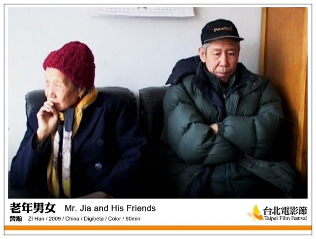 《老年男女》Mr.Jia and His Friends