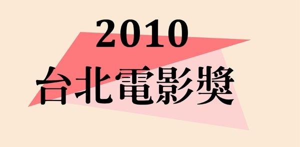 2010台北電影百萬獎