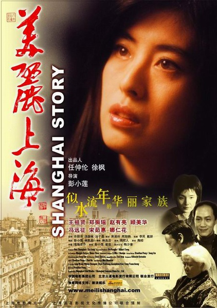 《美麗上海》Shanghai Story