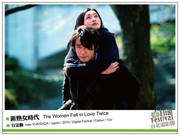 《新熟女時代》The Women Fall in Love Twice