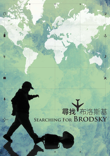 《尋找布洛斯基》Searching for Brodsky
