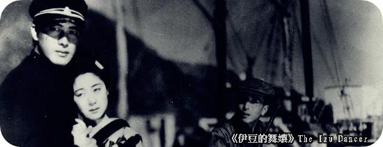 伊豆的舞孃.jpg