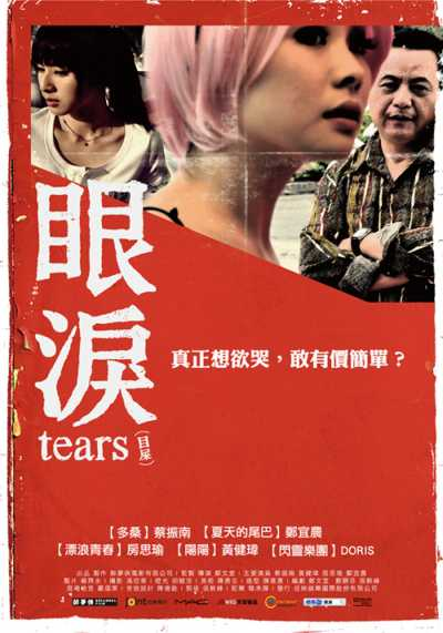 《眼淚》Tears