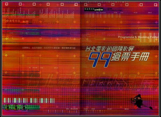 1998年封面.jpg