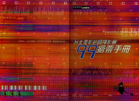 1998年封面1.jpg