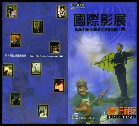 1999活動手冊.jpg