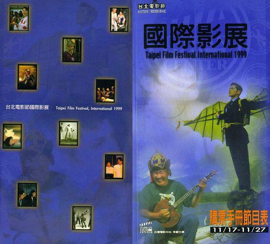 1999活動手冊1.jpg