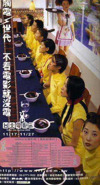 1999海報.jpg