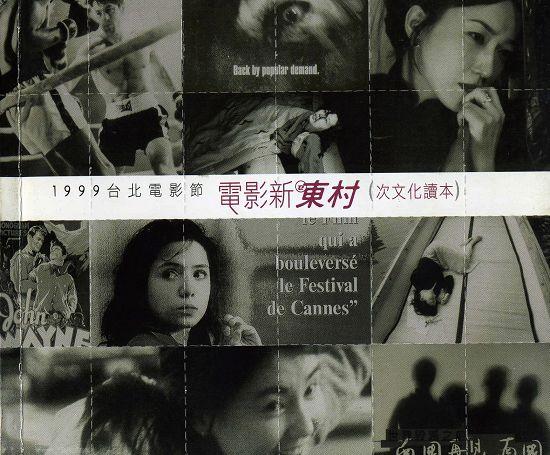 1999活動手冊022.jpg