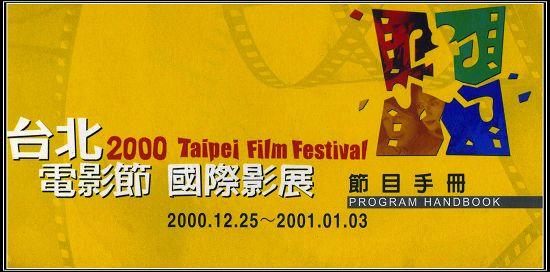 1999台北電影節手冊.jpg