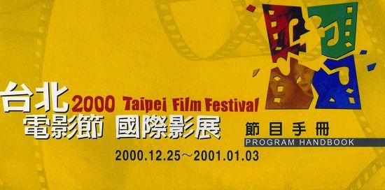 1999台北電影節手冊1.jpg
