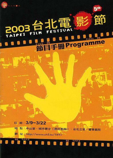 2003台北電影節節目手冊.jpg