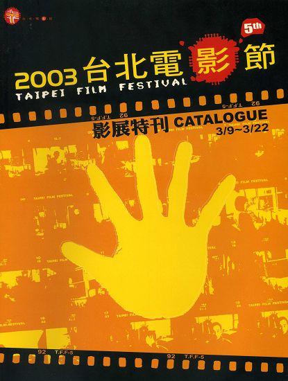 2003台北電影節特刊.jpg