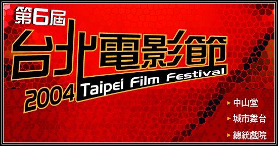 2004台北電影節.jpg
