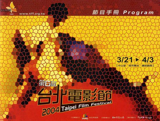 2004台北電影節手冊.jpg