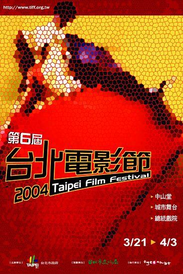 2004台北電影節海報.jpg