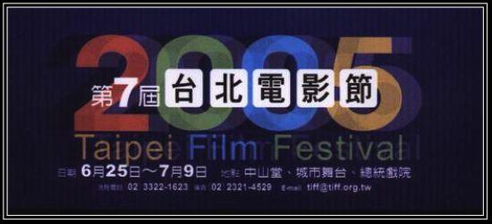 2005台北電影節.jpg
