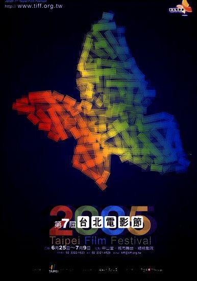 2005台北電影節海報.jpg