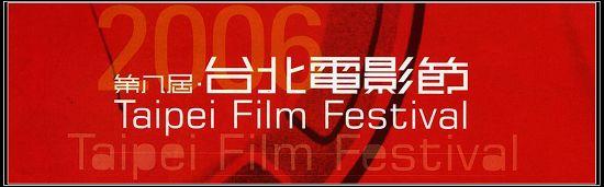 2006台北電影節.jpg