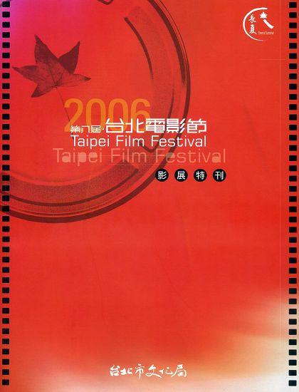 2006台北電影節特刊.jpg