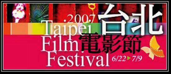 2007台北電影節.jpg