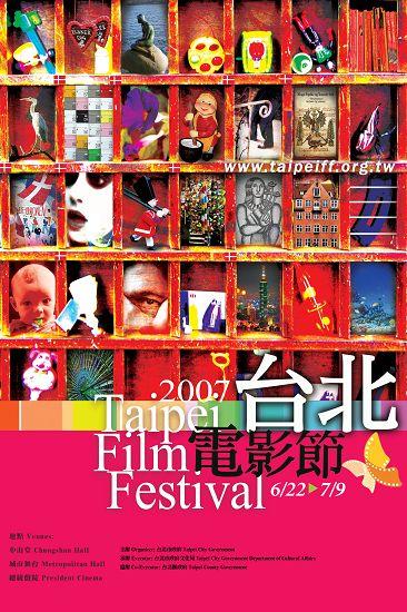 2007台北電影節海報.jpg