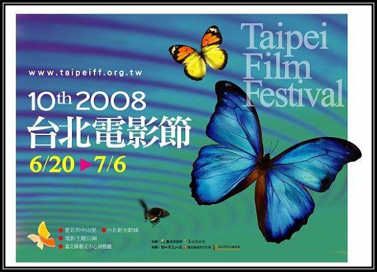 2008台北電影節.jpg