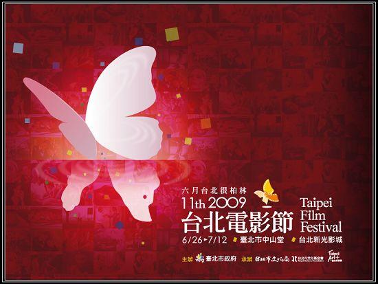 2009台北電影節.jpg