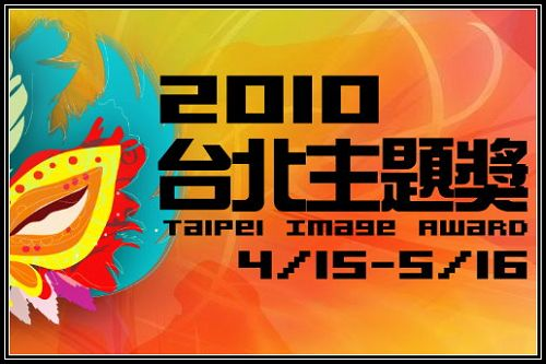 taipei_image_award.jpg