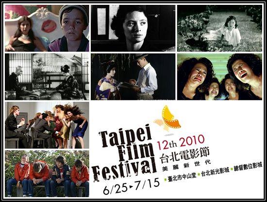 2010台北電影節.jpg