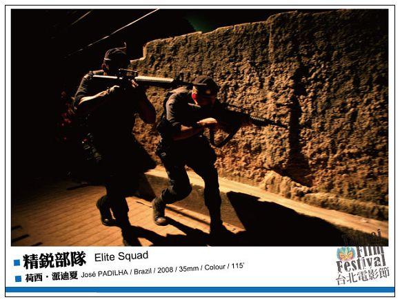 nEO_IMG_001精銳部隊-Elite-Squad.jpg