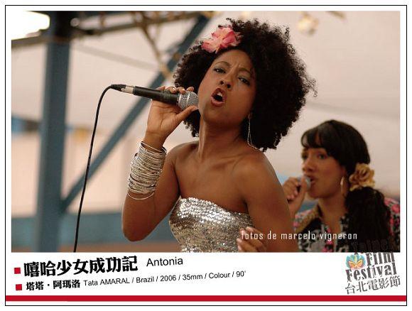 《嘻哈少女成功記》Antonia