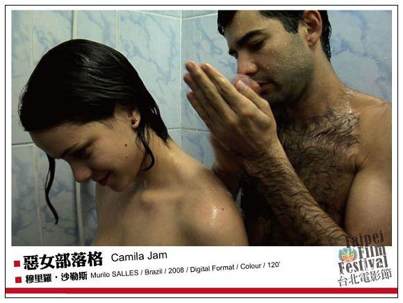 《惡女部落格》Camila Jam