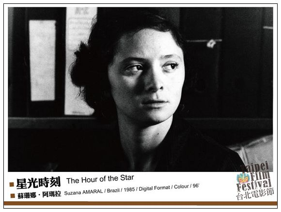 nEO_IMG_022星光時刻-The-Hour-of-the-Star.jpg