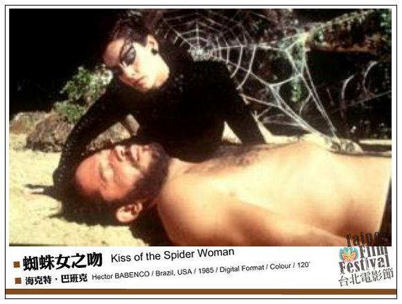 nEO_IMG_026蜘蛛女之吻-Kiss-of-the-Spider-Woman.jpg