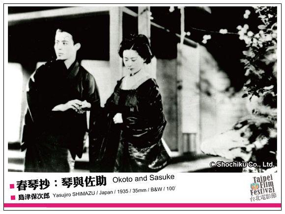 nEO_IMG_044春琴抄:琴與佐助-Okoto-and-Sasuke.jpg