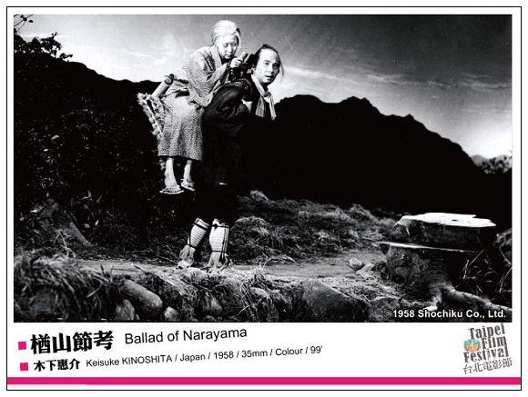 nEO_IMG_046楢山節考-Ballad-of-Narayama.jpg