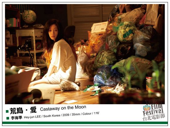 《荒島‧愛》Castaway on the Moon