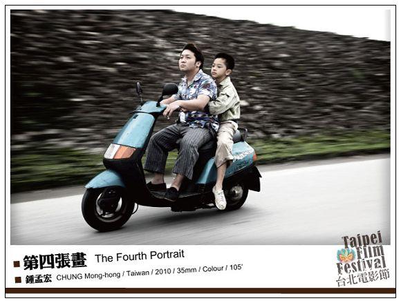 nEO_IMG_063第四張畫-The-Fourth-Portrait_電影獎.jpg