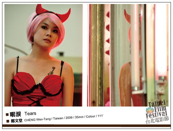 nEO_IMG_069眼淚-Tears.jpg
