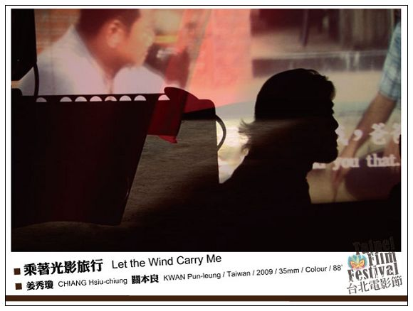 《乘著光影旅行》Let the Wind Carry Me