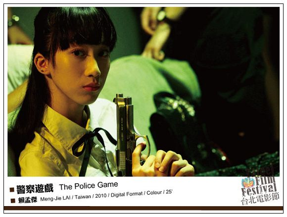 nEO_IMG_085警察遊戲-The-Police-Game.jpg